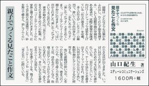 『教育新聞』平成28年10月24日6面掲載