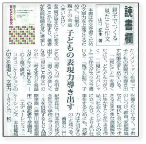 見たこと作文書評_全私学新聞_20161103