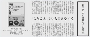 web用『見たこと作文』書評_教育家庭新聞_20161107