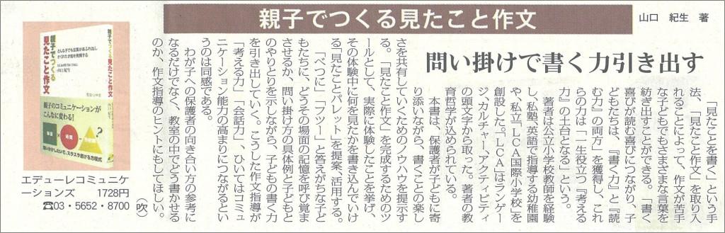 日本教育新聞書評1205_黒枠