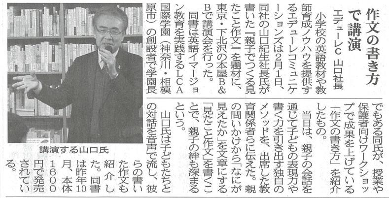 B&Bイベント記事_新文化新聞_20170209