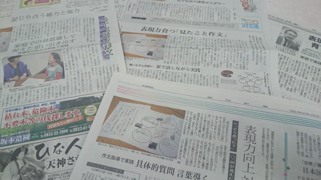 共同通信発新聞たち